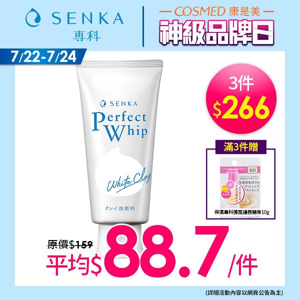 SENKA洗顏專科超微米深層潔顏泥n 120g