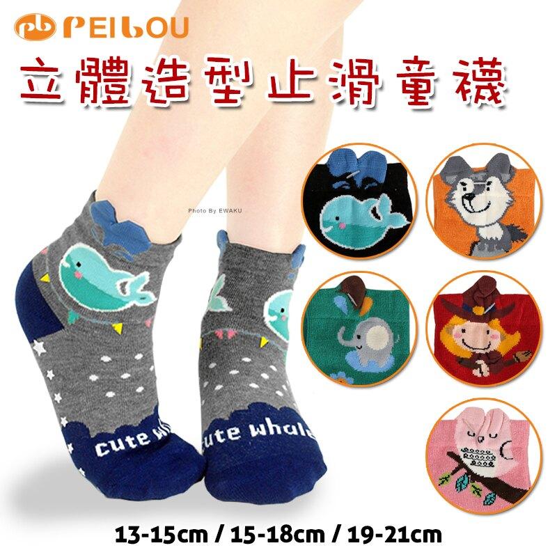 貝柔 立體造型止滑童襪 男女童適穿 台灣製 PEILOU
