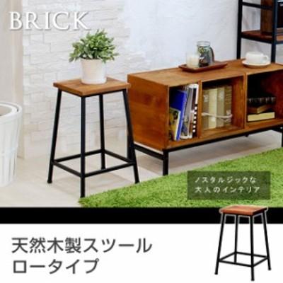 チェア スツール ブリック 天然木製スツール ロータイプ パイン材 アイアン スチール アンティーク モダン