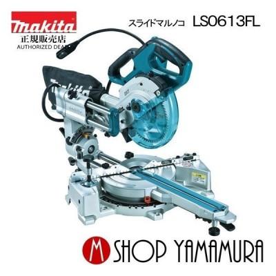 【正規店】  マキタ makita  165mm スライドマルノコ  LS0613FL  レーザー&LEDライト付