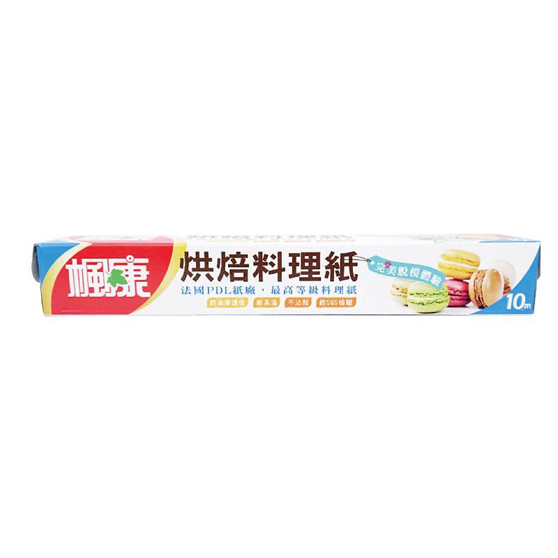 楓康烘焙料理紙10M