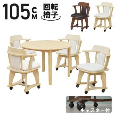 ダイニングテーブルセット 丸 4人 回転椅子 幅105cm メラミン化粧板 mac105-5-sute360 丸テーブル キャスター付き シンプル 立ち座り らくらく 24s-5k so hr