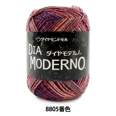 秋冬毛糸 『DIA MODERNO (ダイヤモデルノ) 8805番色』 DIAMOND ダイヤモンド