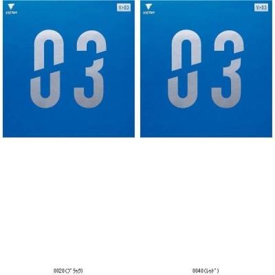 ヤマト卓球 TSP V>03 020771 卓球ラバー