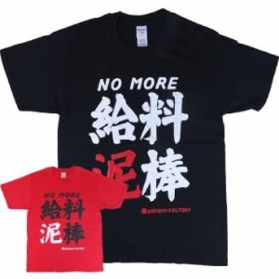 【NO MORE給料泥棒】 男女兼用Tシャツ S M L
