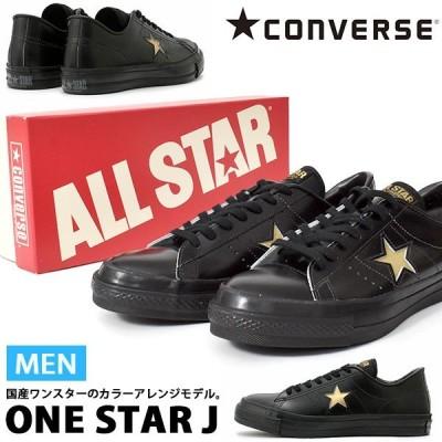 スニーカー コンバース CONVERSE ONE STAR ワンスター J メンズ レザー シューズ 靴 ローカット 日本製 ゴールド