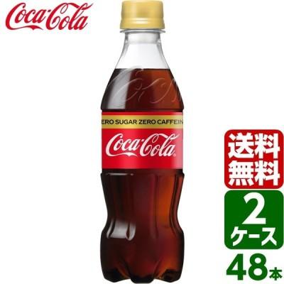 【2ケースセット】コカ・コーラ ゼロカフェイン 350ml PET 1ケース×24本入 送料無料