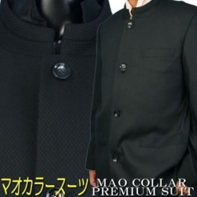 マオカラースーツ マオカラー ジャケット パーティースーツ 黒ブラック ドビー織り ゆったりめ ホスト 結婚式 二次会 ステージ衣装 ドレ