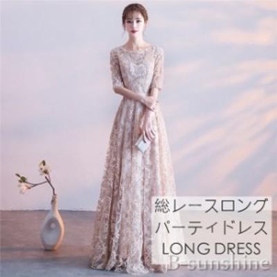 ロングドレス パーティードレス 結婚式 演奏会 ドレス 袖あり ウェディングドレス 花嫁  二次会  発表会