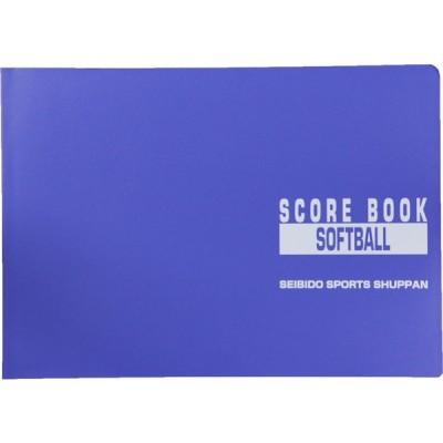 成美堂スポーツ出版 ソフトボールスコアブック