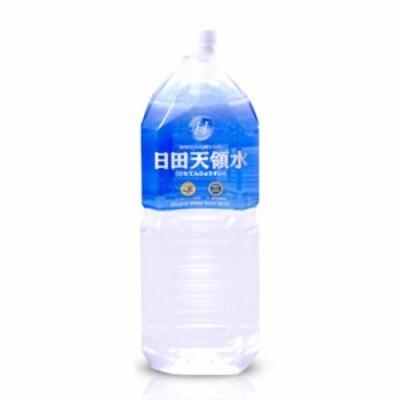 日田天領水ペット2000ml×10 本