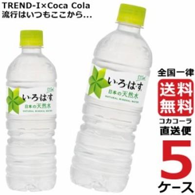 い・ろ・は・す いろはす 555ml PET ペットボトル ミネラルウォーター 水 5ケース × 24本 合計 120本 送料無料 コカコーラ 社直送 最安