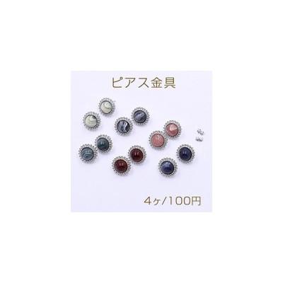 ピアス金具 レース丸型 樹脂貼り 18mm ロジウム【4ヶ】