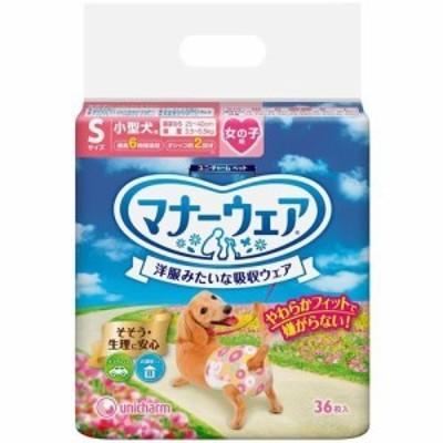 マナーウェア 女の子用 Sサイズ(36枚入)[ペットシーツ・犬のトイレ用品]