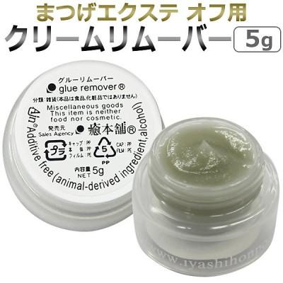 日本製 クリームリムーバー 5g / まつげエクステ OFF用 / アイラッシュ 消耗品