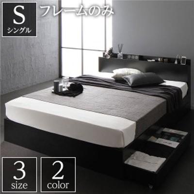 還元祭 最大1,000円OFFクーポン利用可 ベッド シングル ベッドフレームのみ 収納ベッド 引き出し付き 宮棚付き コンセント 頑丈構造 〔送