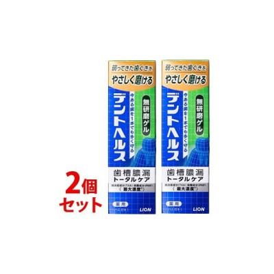 《セット販売》 ライオン デントヘルス 薬用ハミガキ 無研磨ゲル (85g)×2個セット 歯槽膿漏予防 歯みがき 医薬部外品 送料無料