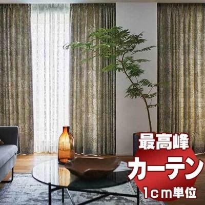 川島セルコン 高級オーダーカーテン filo スタンダード縫製 1.5倍ヒダ Morris Design Studio 2020 ハニーサクル&チューリップII FF1501・1502