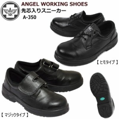 ANGEL エンゼル 先芯入り 安全靴 作業靴 軽量 幅広 4E 4e ヒモ/マジック 紐靴 マジックテープ ブラック 黒 鋼製先芯 大きいサイズ 23.0cm