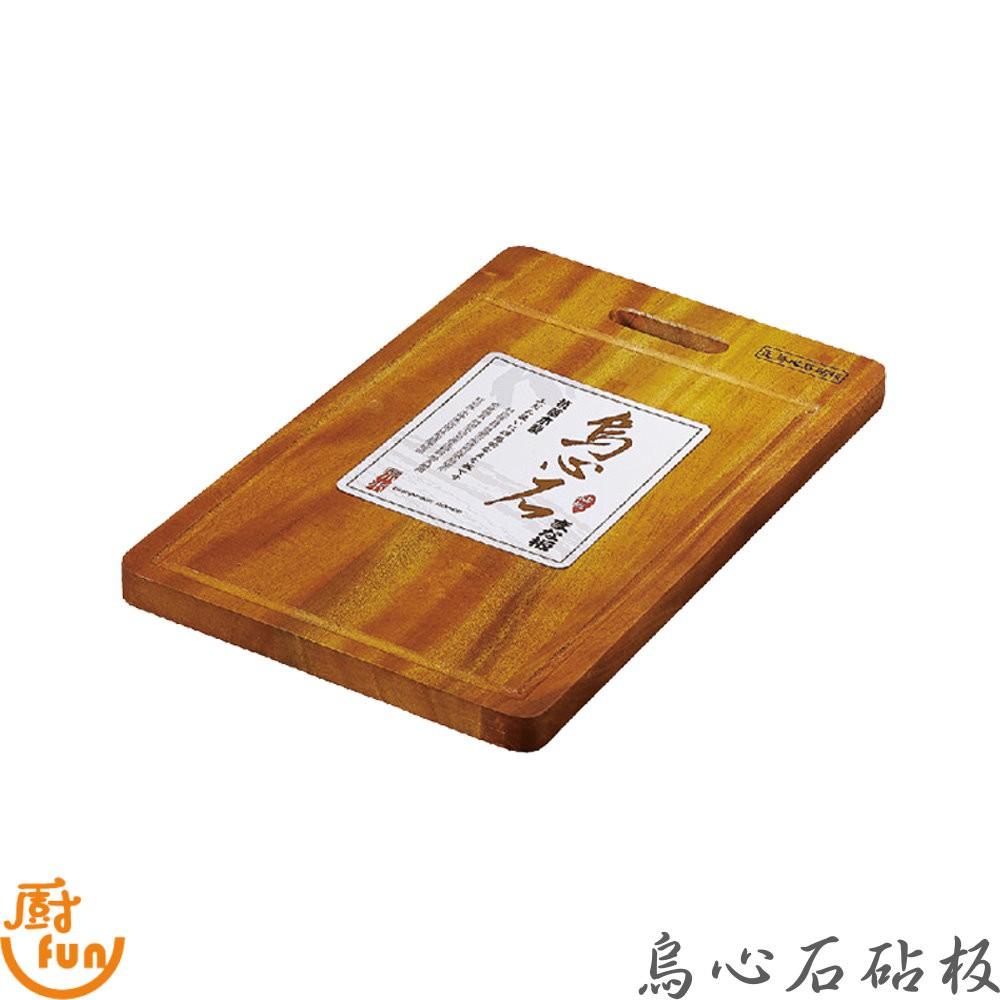 砧板 烏心石砧板 木砧板 烏心石木砧板 木製砧板