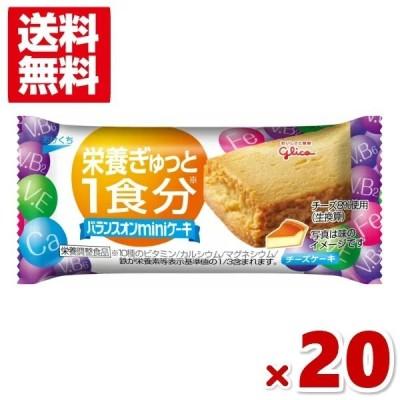 江崎グリコ バランスオンmini ケーキ チーズケーキ 20入 (ポイント消化) メール便全国送料無料