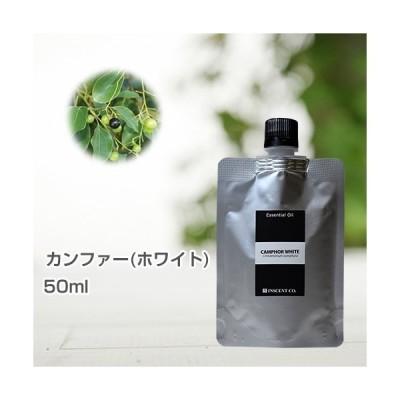 (詰替用 アルミパック) カンファー (ホワイト) 50ml インセント エッセンシャルオイル アロマオイル 精油