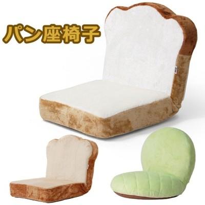 座椅子 リクライニング パン座椅子 可愛い panzaisu 日本製