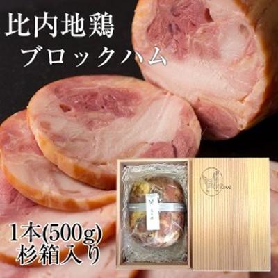 比内地鶏 ブロックハム(500gx1本) ギフト用 贈答 ギフト お歳暮