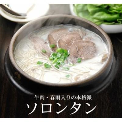 牛肉・韓国はるさめ入り本格手作りソロンタン700g TV番組「ちちんぷいぷい」で紹介!【冷凍・冷蔵可】