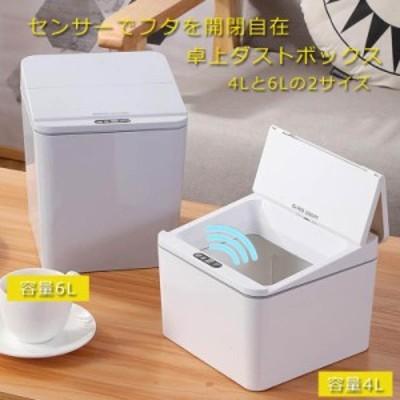 国内発送 送料無料 センサー ダストボックス 自動開閉 4L 非接触 ゴミ箱 小物入れ 卓上 清潔 XWEI4