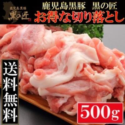 こだわりの鹿児島黒豚「黒の匠」切り落とし500g 豚肉 送料無料 業務用
