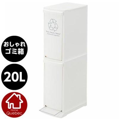 おしゃれなゴミ箱 ダストボックス2段 20L フタ付きゴミ箱 ホワイト W21×D37×H80cm LFS-932WH