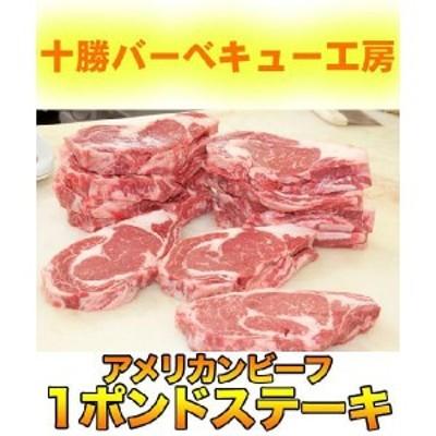 アメリカンビーフ 1ポンドステーキ 約450g