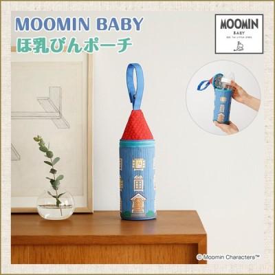 ムーミンベビー ほ乳びんポーチ MOOMINBABY ムーミン 正規品