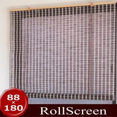 ロールスクリーン 麻スクリーン おしゃれ ブラウン W88×H180cm
