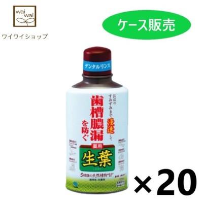 【送料無料(※一部地域を除く)】生葉液 330ml×20コ 小林製薬 口腔液 マウスウォッシュ オーラルケア