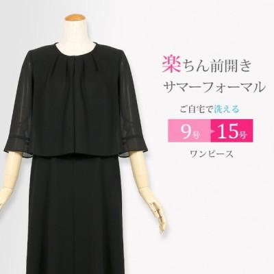 ブラックフォーマル 喪服 夏用 礼服 女性 レディース ワンピース 前開き 473 (9〜15号)