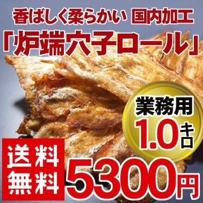 炉端穴子ロール1kg 業務用 送料無料 北海道 珍味 取り寄せ