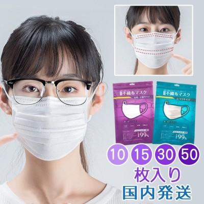 国内発送 子供マスク 不織布マスク ダブルワイヤー キッズ 女性 10 30 50枚 個包装 小さめ 三層構造 メルトブローン布 白 花粉対策 飛沫対策 使い捨て