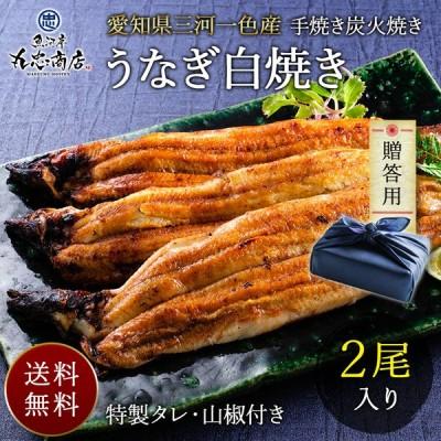 【SI-2F】国産 愛知県 三河一色産 うなぎ 白焼き 2尾入(特製タレ・山椒付き) ウナギ 鰻