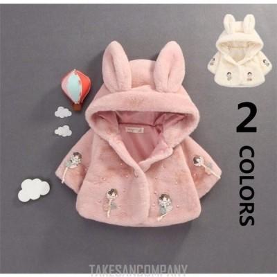 キッズ コート アウター ジャケット 子供服 ウサギの耳 キュート フード付き ベビー服 女の子 長袖 防寒 グレー ピンク