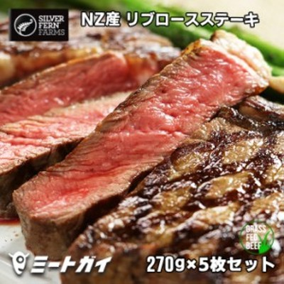 【送料無料】ニュージーランド産 グラスフェッドビーフ リブロースステーキ 270g×5枚セット お買い得!