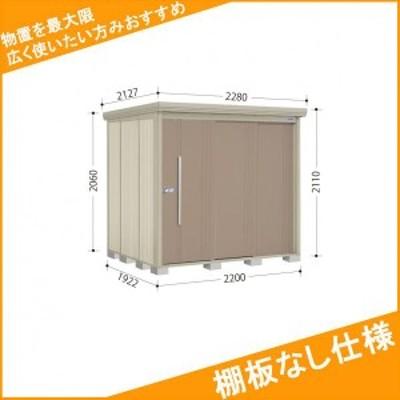物置 屋外 おしゃれ タクボ物置 ND/ストックマン 棚板なし仕様 ND-2219 一般型 標準屋根 『追加金