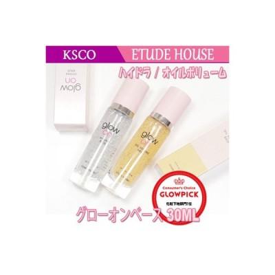 ETUDE HOUSE エチュードハウス グローオンベース 30ML  ハイドラ  オイルボリューム  GLOWPICK 化粧下地部門1位