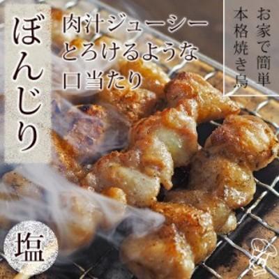 焼き鳥 国産 ぼんじり串 塩 5本 BBQ バーベキュー 焼鳥 惣菜 おつまみ 家飲み グリル ギフト 生 チルド