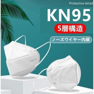 KN95マスク N95 3D超立体 5層構造 大人用 不識布 使い捨て PM2.5対応 飛沫感染対策 有害ウィルスカット率95%以上 ワイヤー mask 安全性良い 男女兼用