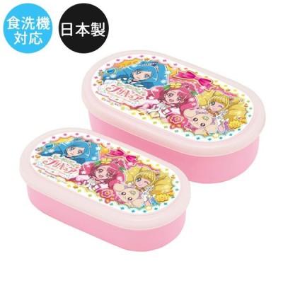 ヒーリングっど プリキュア シール容器 日本製 国産 食洗機対応 電子レンジ対応 シール容器 2P 敬老の日