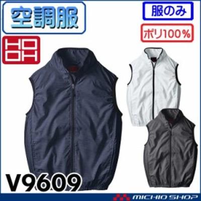空調服 HOOH 快適ウェア 村上被服 ベスト(ファンなし) V9609