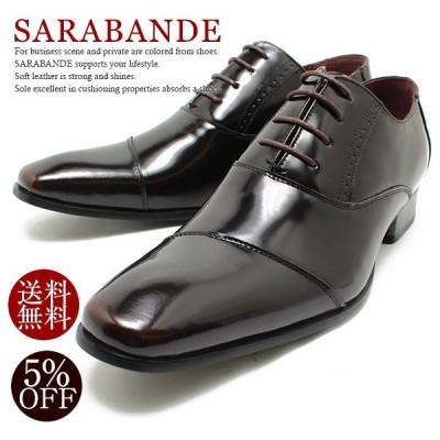 サラバンド SARABANDE  7755 日本製本革ビジネスシューズ チルトストレートチップ ダークブラウンレザー内羽 革靴 ドレス 仕事用 メンズ 大きいサイズ対応 28.0c