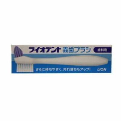 ライオン ライオデント 義歯ブラシ 1本